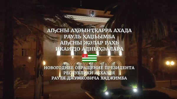 Новогоднее обращение Президента Рауля Джумковича Хаджимба к народу Республики Абхазия - Sputnik Абхазия