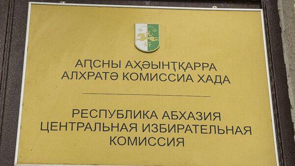 ЦИК Абхазии - Sputnik Аҧсны