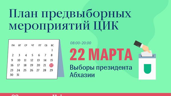 План предвыборных  мероприятий ЦИК - Sputnik Абхазия