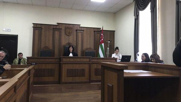 Суд по делу похищения Дочия  - Sputnik Аҧсны
