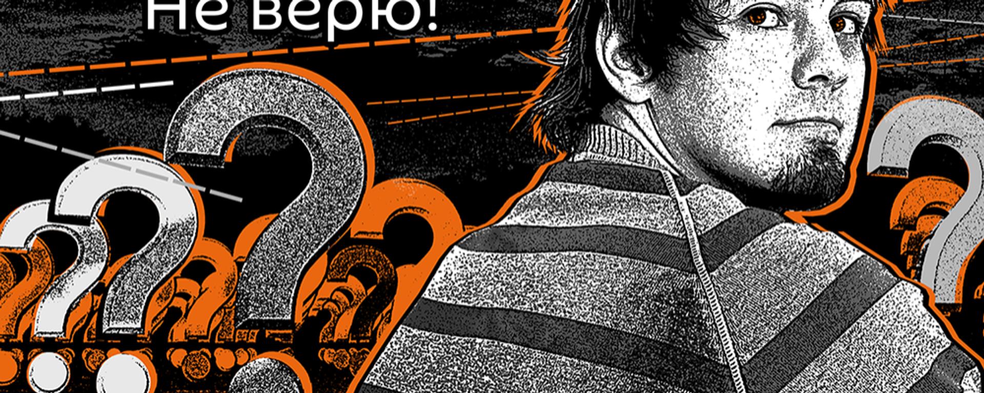 Рубрика Не верю - Sputnik Абхазия, 1920, 29.08.2021