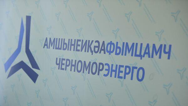 Брифинг Аслана Басария на тему веерных отключений электроэнергии в Абхазии - Sputnik Аҧсны