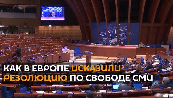 Как в Европе исказили резолюцию по свободе СМИ - Sputnik Абхазия
