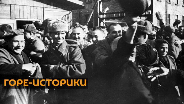 Невежество или четкий план: почему освобождение Освенцима приписывают американцам - Sputnik Абхазия