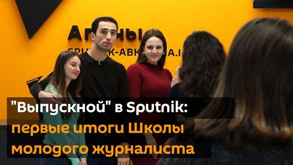 Выпускной в Sputnik: первые итоги Школы молодого журналиста - Sputnik Абхазия