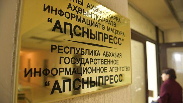 Апсныпресс  - Sputnik Абхазия
