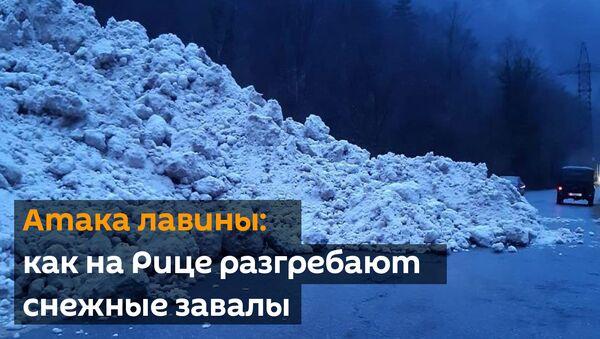 Атака лавины: как на Рице разгребают снежные завалы - Sputnik Абхазия