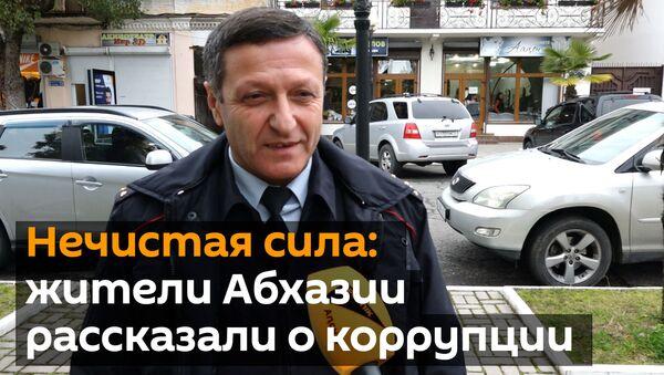 Нечистая сила: жители Абхазии рассказали о коррупции - Sputnik Абхазия