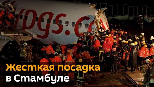 В аэропорту Стамбула самолет после жесткой посадки выкатился за пределы полосы и развалился - Sputnik Абхазия