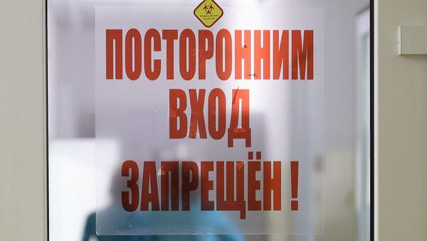 Тест-системы для диагностики нового коронавируса - Sputnik Абхазия