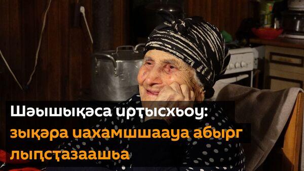 Шәышықәса ирҭысхьоу: зықәра иахамшшаауа абырг лыԥсҭазаашьа - Sputnik Аҧсны