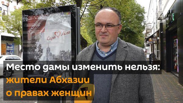 Место женщины изменить нельзя: жители Абхазии о правах слабого пола - Sputnik Абхазия