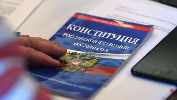 Конституция  РФ - Sputnik Абхазия