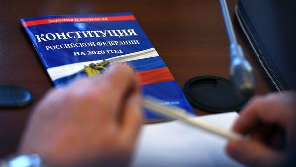 Конституция РФ - Sputnik Аҧсны
