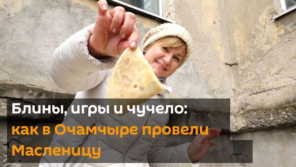 Блины, игры и чучело: как в Очамчыре провели Масленицу - Sputnik Абхазия
