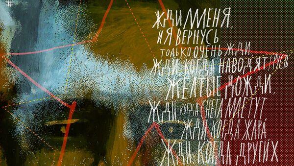 Первый постер – «Жди меня, и я вернусь...» Константина Симонова - Sputnik Аҧсны