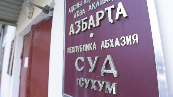Сухумский суд  - Sputnik Абхазия