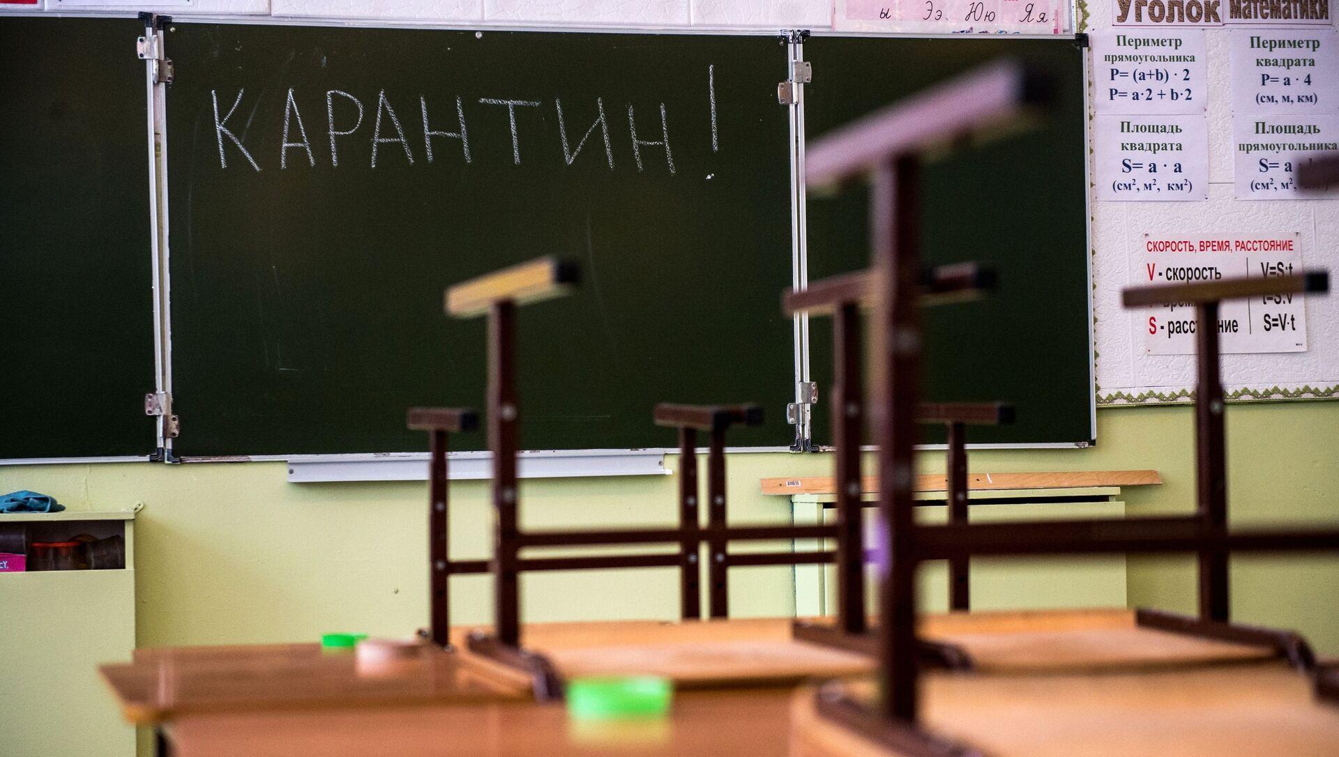Карантин в школах - Sputnik Абхазия, 1920, 22.09.2021