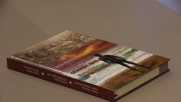 Лучи солнца: в Sputnik презентуют новую книгу Саиды Жиба - Sputnik Абхазия
