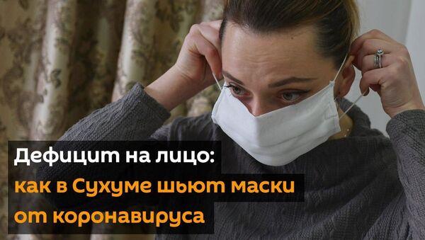 Дефицит на лицо: как в Сухуме шьют маски от коронавируса - Sputnik Абхазия