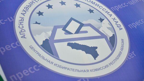 Выборы президента Абхазии. ЦИК - Sputnik Абхазия