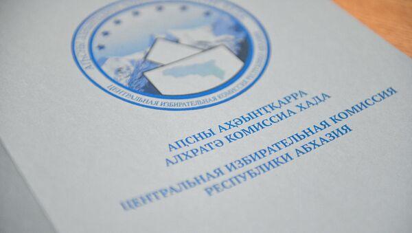 Выборы президента Абхазии. ЦИК - Sputnik Аҧсны
