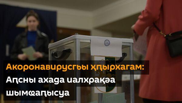 Акоронавирусгьы ҳԥырхагам: Аԥсны ахада иалхрақәа шымҩаԥысуа - Sputnik Аҧсны