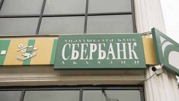 Сбербанк  - Sputnik Аҧсны