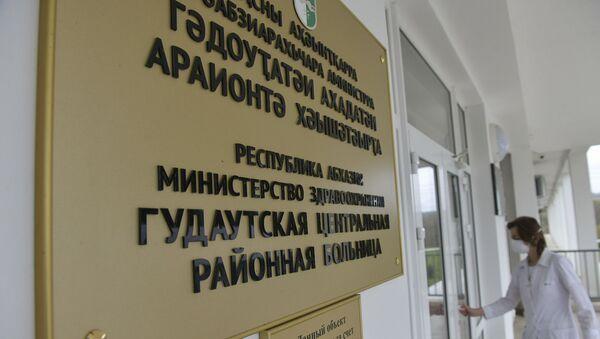 Гудаутская ЦРБ - Sputnik Абхазия