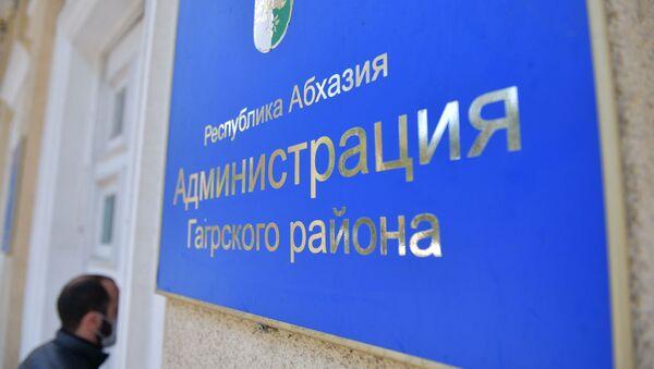 Администрация Гагрского района  - Sputnik Аҧсны