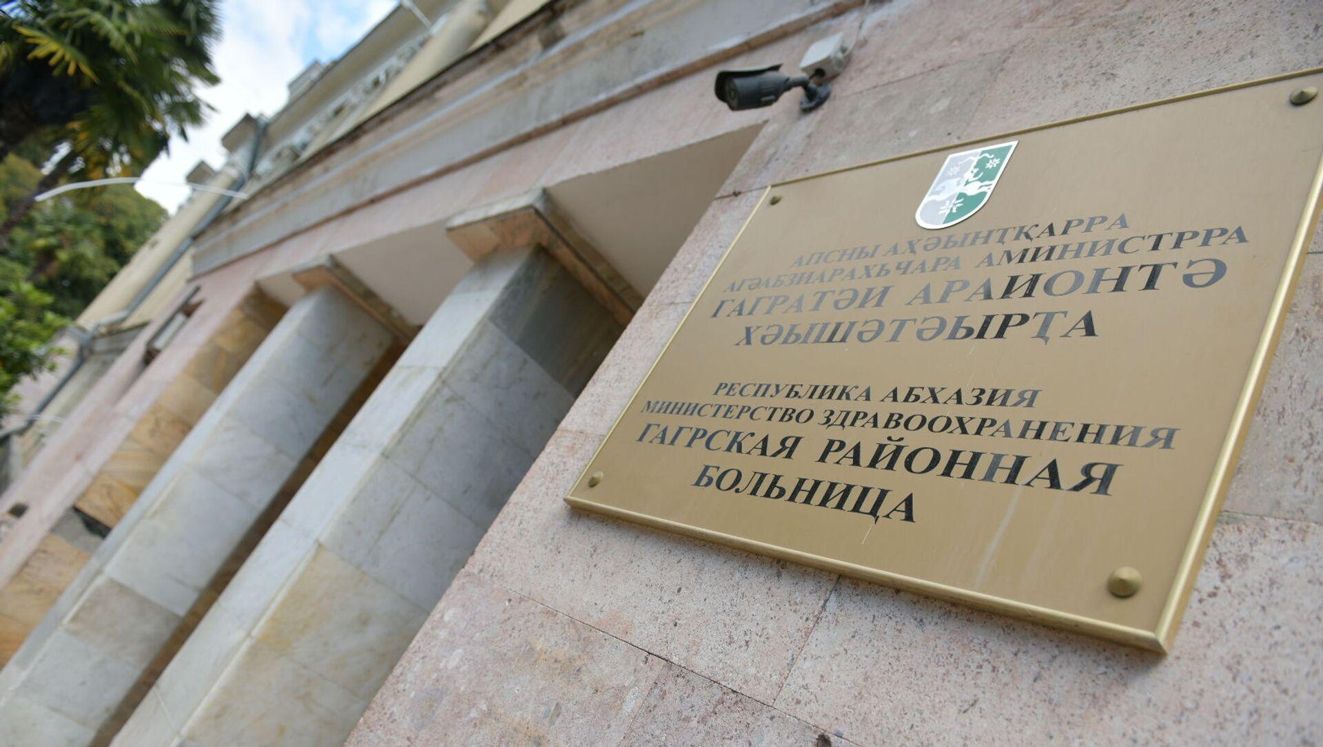 Гагрская районная больница  - Sputnik Абхазия, 1920, 09.09.2021