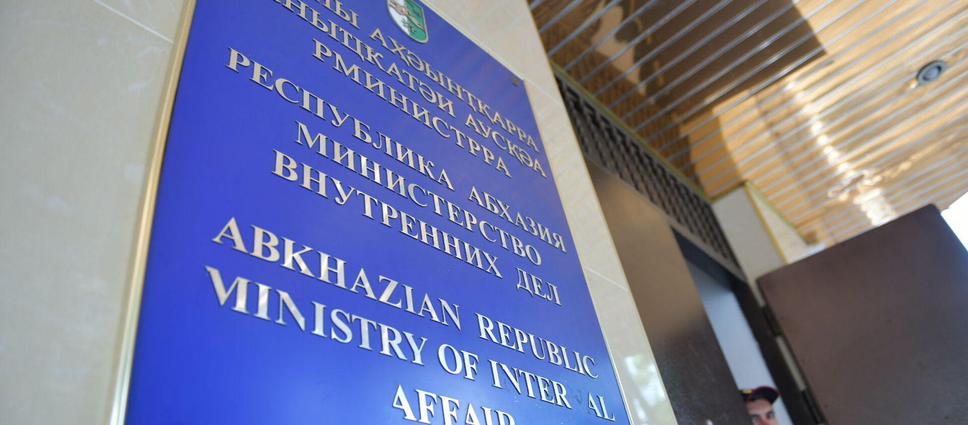МВД Абхазии  - Sputnik Абхазия, 1920, 01.10.2021