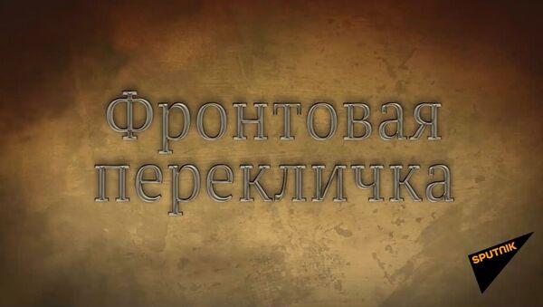 Кантария и Егоров были гостями нашего дома отец Рустама Исакова штурмовал Рейхстаг - Sputnik Абхазия