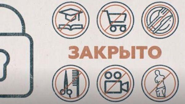 ВИРУС ОДИН, МЕРЫ РАЗНЫЕ ӏ Как страны мира борются с коронавирусом - Sputnik Абхазия