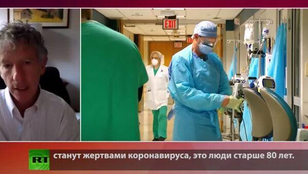 «Коронавирус распространяется, как пожар»: профессор медицины о ситуации с COVID-19 в США - Sputnik Абхазия