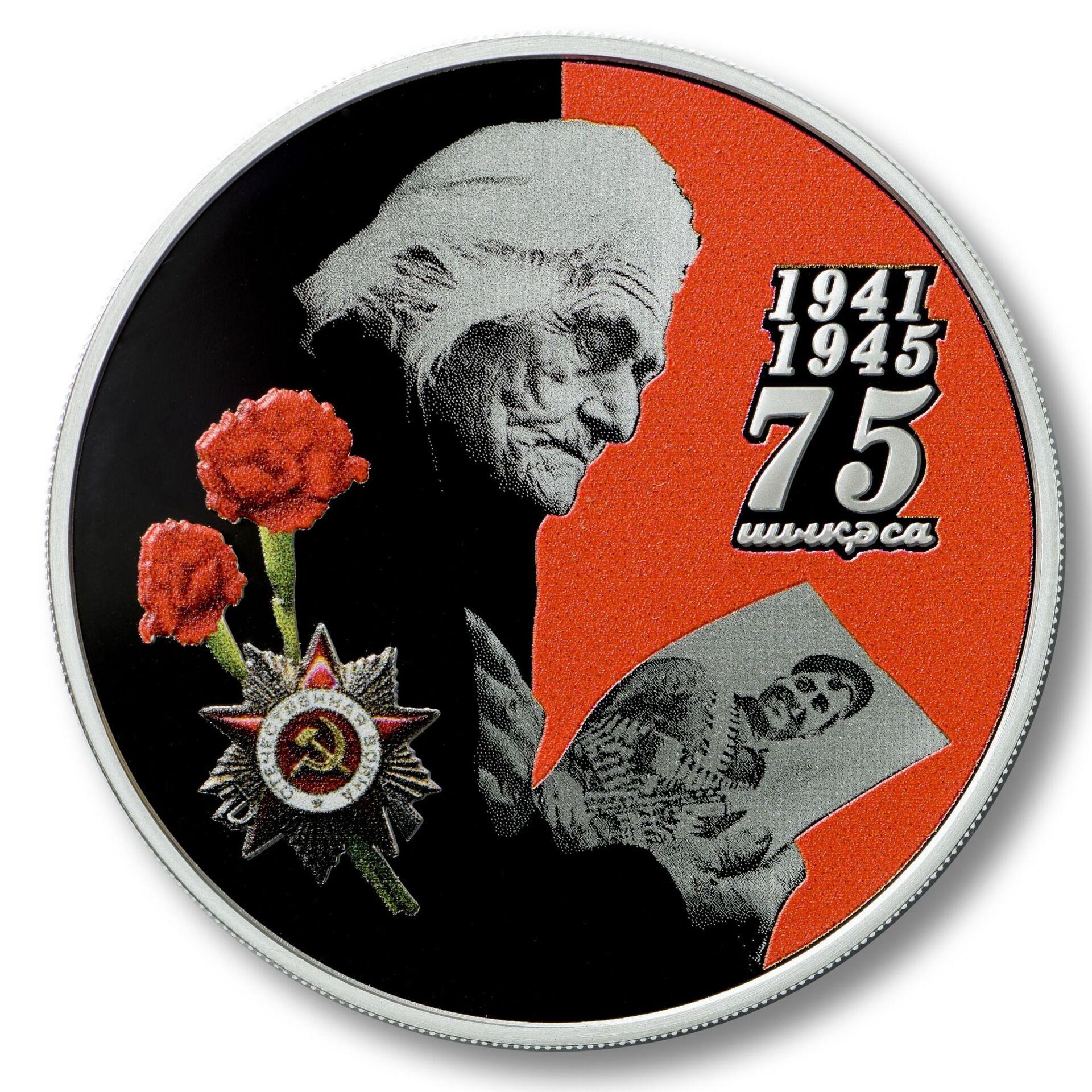 Памятная монета 75 лет Великой Победы - Sputnik Аҧсны, 1920, 14.10.2021