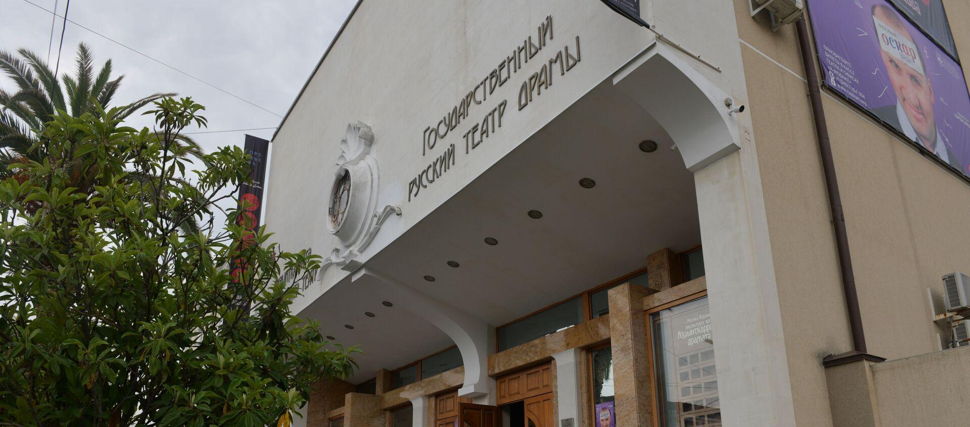 Русский Драматический театр  - Sputnik Аҧсны, 1920, 07.09.2021