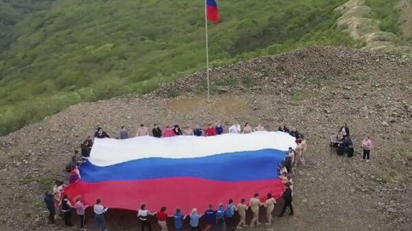 На Курилах 12 июня развернули триколор - Sputnik Абхазия