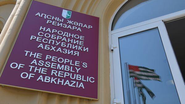 Парламент Абхазии - Sputnik Абхазия