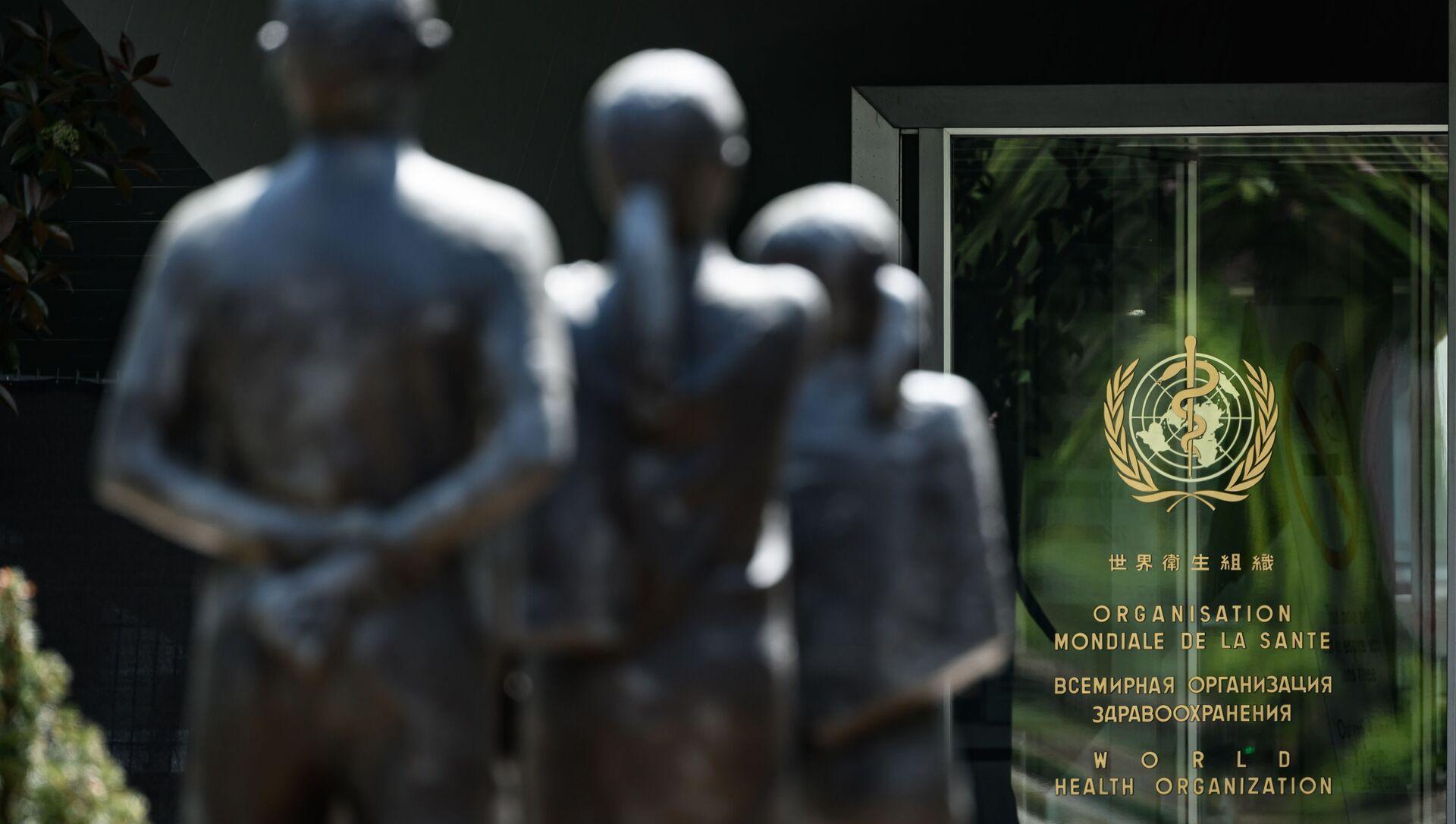 На этом снимке, сделанном 24 апреля 2020 года, изображены статуи, стоящие перед входом в штаб-квартиру Всемирной организации здравоохранения (ВОЗ) в Женеве, на фоне вспышки COVID-19, вызванной новым коронавирусом. - Sputnik Абхазия, 1920, 19.08.2021