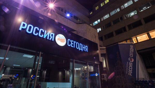 Вывеска международного информационного агентства Россия сегодня на территории агентства. - Sputnik Аҧсны