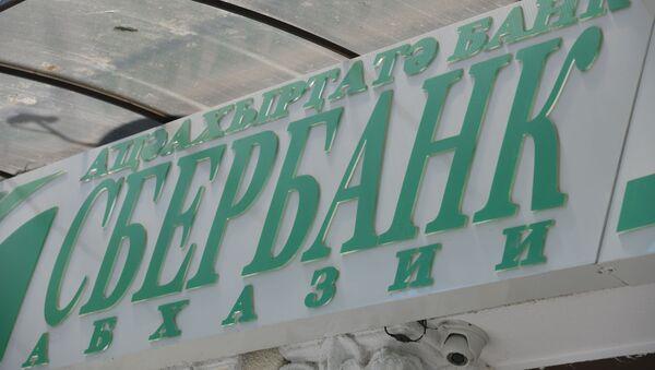 Сбербанк Абхазии  - Sputnik Аҧсны