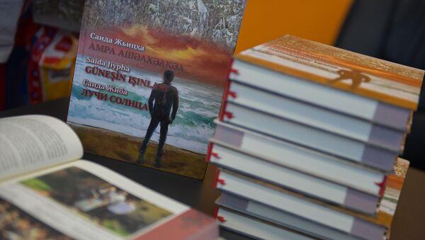 Презентация книги Саиды Жиба - Лучи солнца - Sputnik Абхазия